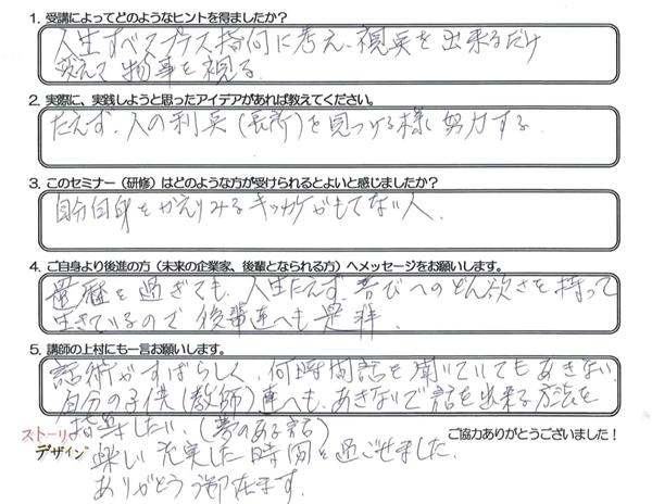 story-shigoto-001