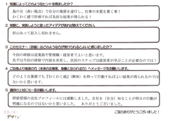 story-shigoto-002