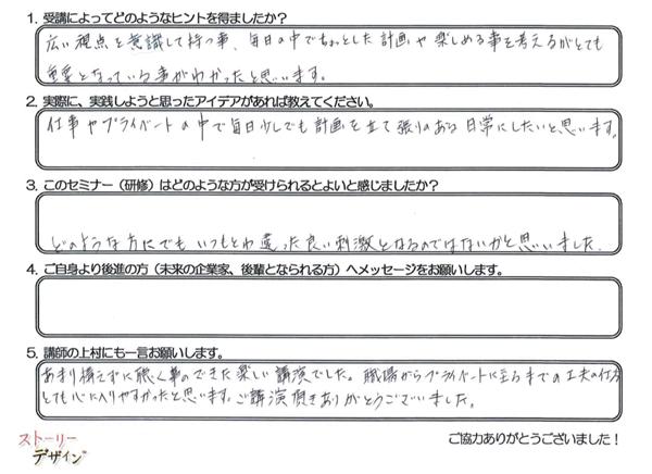 story-shigoto-003