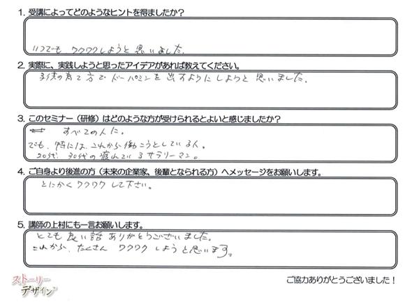 story-shigoto-004