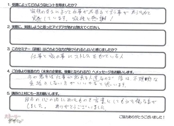 story-shigoto-005
