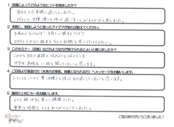 story-shigoto-006