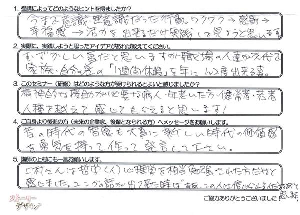 story-shigoto-007