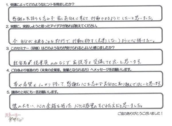 story-shigoto-008