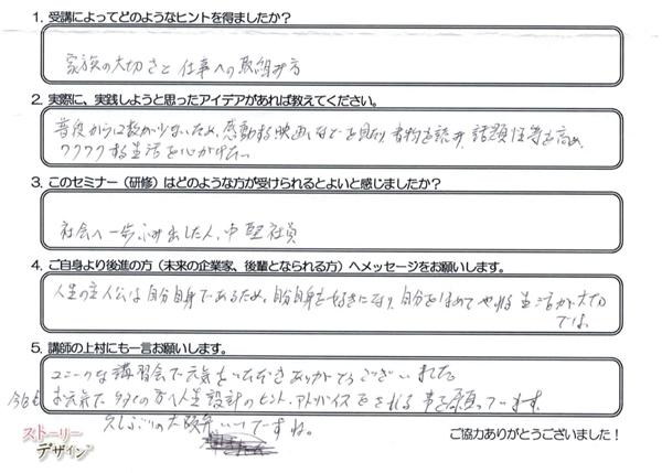 story-shigoto-009