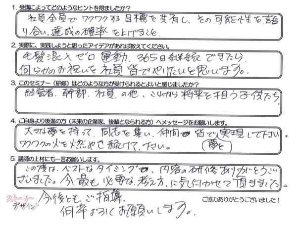 story-shigoto-010