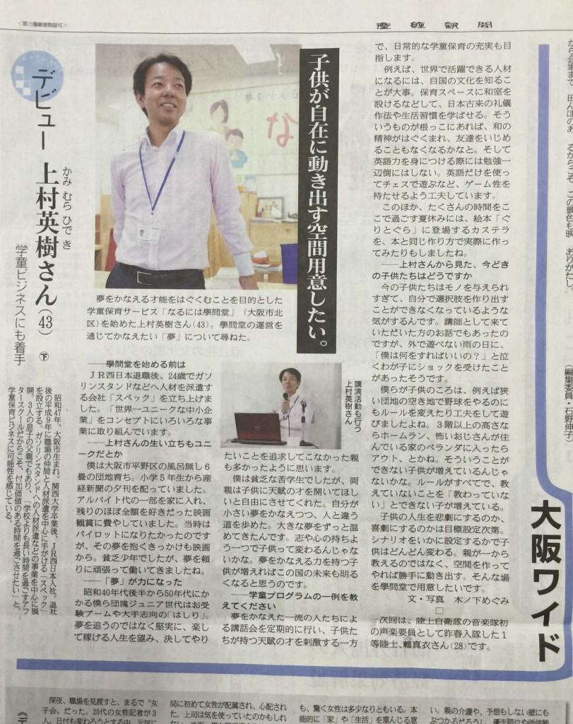 2015年10月10日の産経新聞に掲載されました