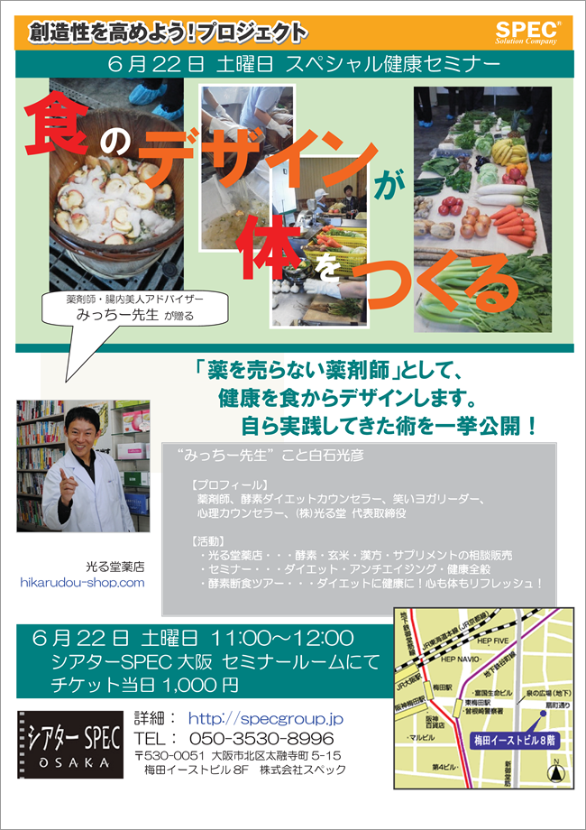 20130622-kenko-seminar