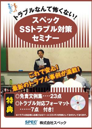 brochure-ss-trouble-dvd