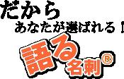 clip-katarumeishi