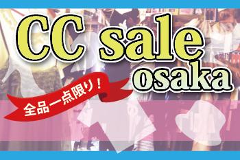 西ゆり子「着こなし美」教室のサプライズセール「CCセール」開催!!!